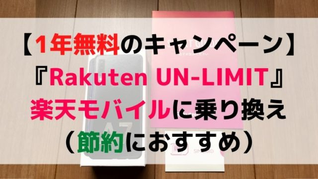 rakuten-unlimitdでgalaxy7を1円GETしたブログ
